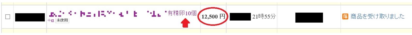 メダカの有精卵が10個で12500円で売れた証拠画像